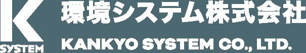 環境システム株式会社